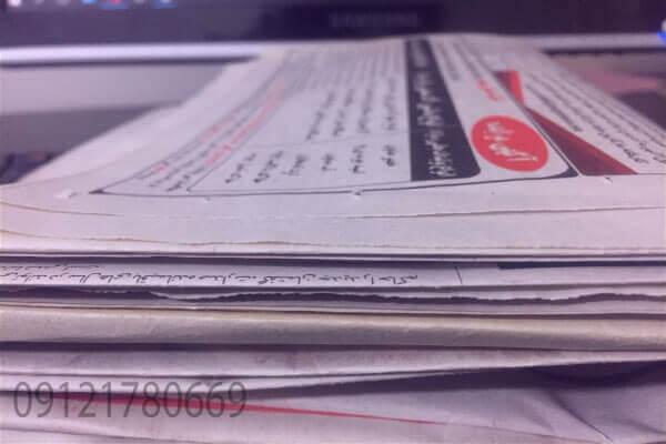 نیازمندیهای روزنامه باطله همشهری